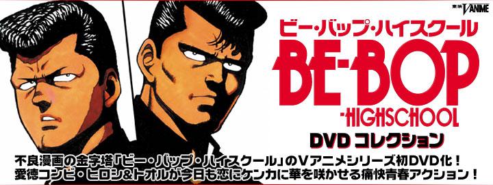 Be Bop Highschool Dvdコレクション 東映ビデオ株式会社