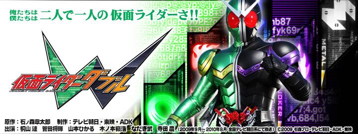 9つの世界をめぐり、崩壊から救え!平成仮面ライダーシリーズ10周年!!