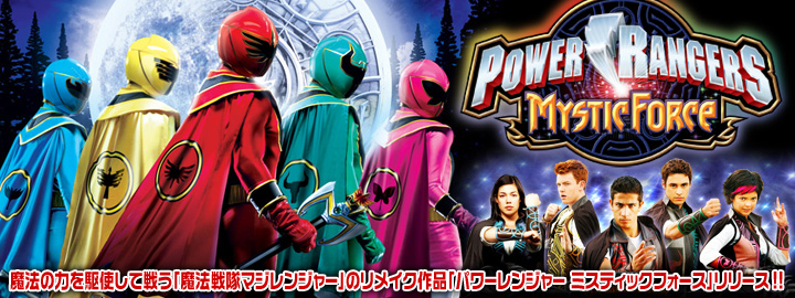 特集:POWER RANGERS MYSTIC FORCE