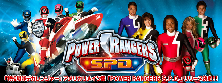 特集:POWER RANGERS S.P.D.