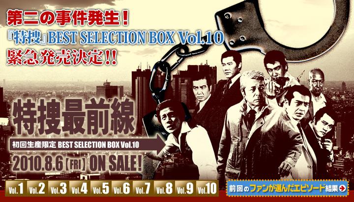 東映ビデオ 特捜最前線DVD-BOX 「特捜最前線」ベストエピソード募集にたくさんのご応募を頂き