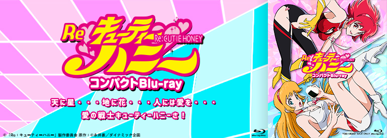 Re♥キューティーハニー コンパクトBlu-ray