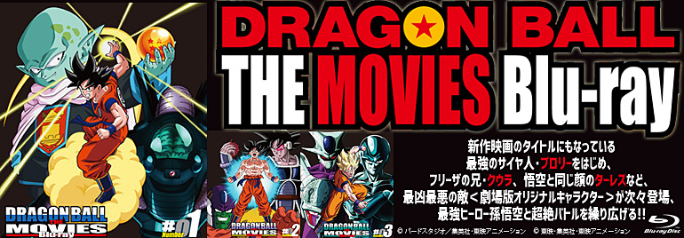 DRAGON BALL THE MOVIES Blu‐ray