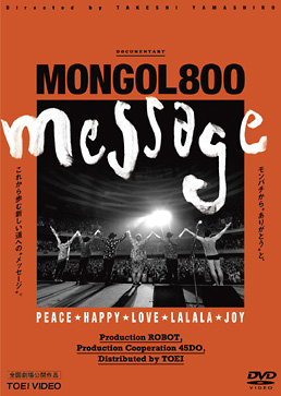 MONGOL800 - message -