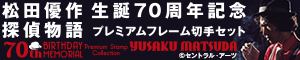 松田優作生誕70周年記念