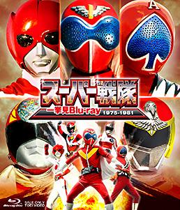 スーパー戦隊一挙見Blu-ray