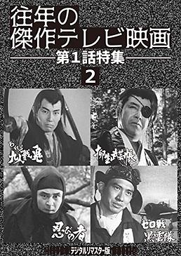 往年の傑作テレビ映画 第1話特集2