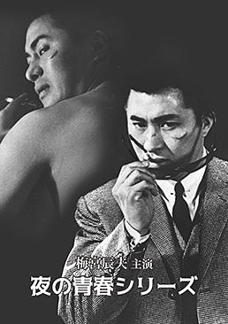梅宮辰夫主演 夜の青春シリーズ