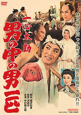 厳選!東映70周年記念 新規DVD