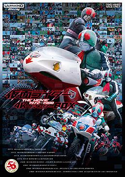 仮面ライダー THE MOVIE 1972‐1988 4KリマスターBOX