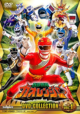 百獣戦隊ガオレンジャー DVD COLLECTION