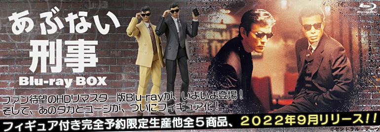 あぶない刑事Blu-ray BOX