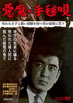 高倉健生誕90周年記念 第2弾
