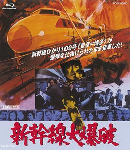 新幹線大爆破 ジャケット画像