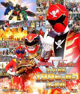 ゴーカイジャー ゴセイジャー スーパー戦隊199ヒーロー大決戦 ジャケット画像