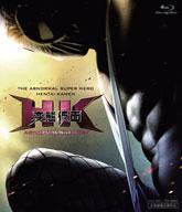 HK/変態仮面 アブノーマル・ブルーレイ ジャケット画像