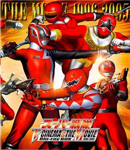 スーパー戦隊 V CINEMA&THE MOVIE Blu‐ray BOX 1996‐2005 ジャケット画像