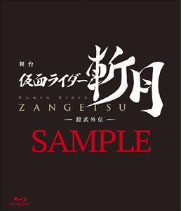 舞台「仮面ライダー斬月」‐鎧武外伝‐ 限定予約版 ジャケット画像
