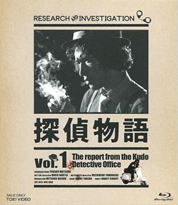 探偵物語 Blu‐ray Vol.1 ジャケット画像