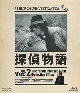 探偵物語 Blu‐ray Vol.2 ジャケット画像