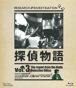 探偵物語 Blu‐ray Vol.3 ジャケット画像