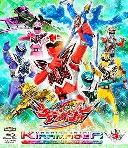 スーパー戦隊シリーズ 魔進戦隊キラメイジャー Blu-ray COLLECTION 3 ジャケット画像