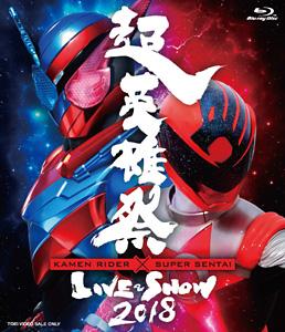超英雄祭 KAMEN RIDER×SUPER SENTAI LIVE&SHOW 2018 ジャケット画像