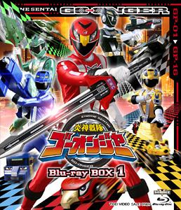 炎神戦隊ゴーオンジャー Blu‐ray BOX 1 ジャケット画像