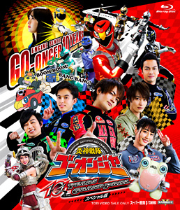 炎神戦隊ゴーオンジャー 10 YEARS GRANDPRIX スペシャル版 ジャケット画像