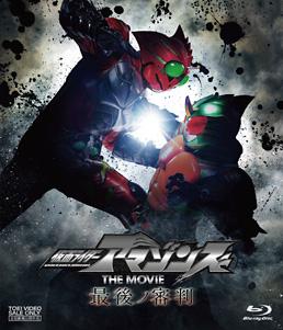 仮面ライダーアマゾンズ THE MOVIE 最後ノ審判 ジャケット画像