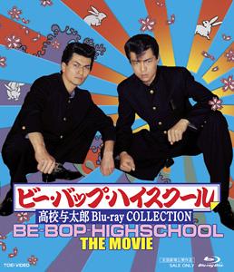 ビー・バップ・ハイスクール 高校与太郎 Blu‐ray COLLECTION ジャケット画像