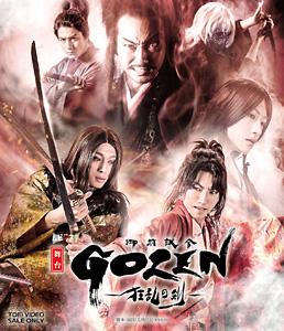 舞台「GOZEN‐狂乱の剣‐」 ジャケット画像