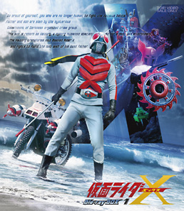 仮面ライダーX Blu‐ray BOX 1 ジャケット画像