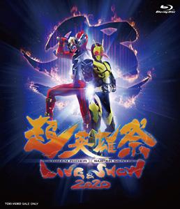 超英雄祭 KAMEN RIDER×SUPER SENTAI LIVE&SHOW 2020 ジャケット画像