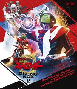 仮面ライダーストロンガー Blu‐ray BOX 2 ジャケット画像
