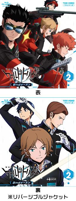 ワールドトリガー 2ndシーズン Blu‐ray VOL.2  ジャケット画像