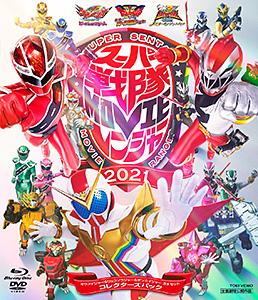 スーパー戦隊MOVIEレンジャー2021 コレクターズパック キラメイジャー&リュウソウジャー&ゼンカイジャー 3本セット ジャケット画像
