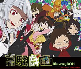 京騒戯画 Blu-ray BOX ジャケット画像
