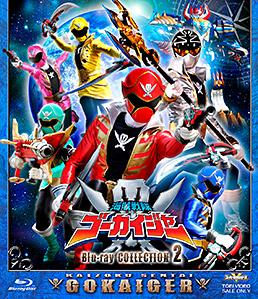 スーパー戦隊シリーズ 海賊戦隊ゴーカイジャー Blu-ray COLLECTION 2 ジャケット画像