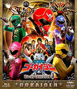 """スーパー戦隊シリーズ 海賊戦隊ゴーカイジャー Blu-ray COLLECTION 3<完> ジャケット画像"""" /></p> <a class="""