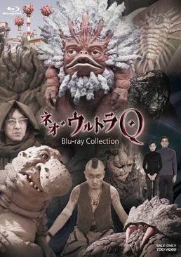 ネオ・ウルトラQ Blu‐ray Collection ジャケット画像