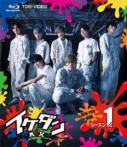 イケダンMAX Blu‐ray BOX シーズン1 ジャケット画像