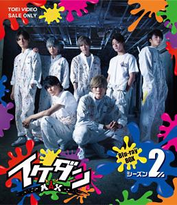 イケダンMAX Blu‐ray BOX シーズン2 ジャケット画像