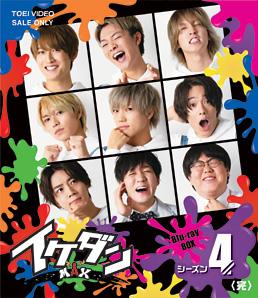 """イケダンMAX Blu‐ray BOX シーズン4<完> ジャケット画像"""" /></p> <a class="""