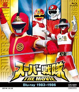 スーパー戦隊 THE MOVIE Blu‐ray(1983-1986) ジャケット画像