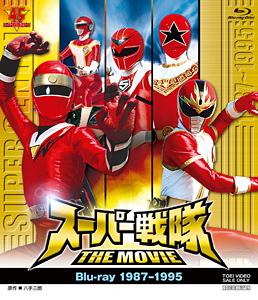 スーパー戦隊 THE MOVIE Blu‐ray(1987-1995) ジャケット画像