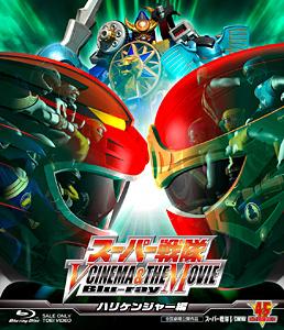 スーパー戦隊 V CINEMA&THE MOVIE Blu‐ray(ハリケンジャー編) ジャケット画像