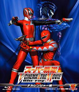 スーパー戦隊 V CINEMA&THE MOVIE Blu‐ray(デカレンジャー編) ジャケット画像