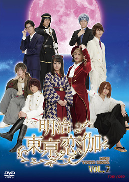 ドラマ「明治東亰恋伽」VOL.2 ジャケット画像
