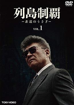 列島制覇-非道のうさぎ-VOL.1  ジャケット画像